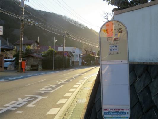 煤ヶ谷(すすがや)のバス停
