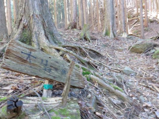 諸戸尾根の登山口にある道標