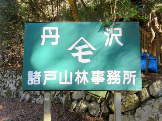 諸戸山林事務所の看板