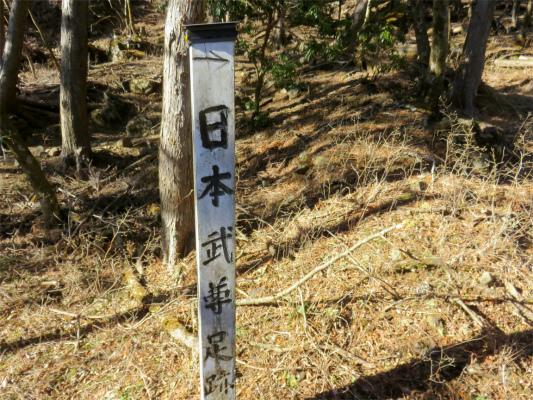 日本武尊の足跡の道標