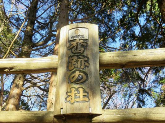 日本武尊の足跡立派な鳥居