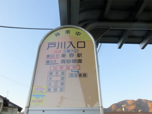 戸川入口バス停