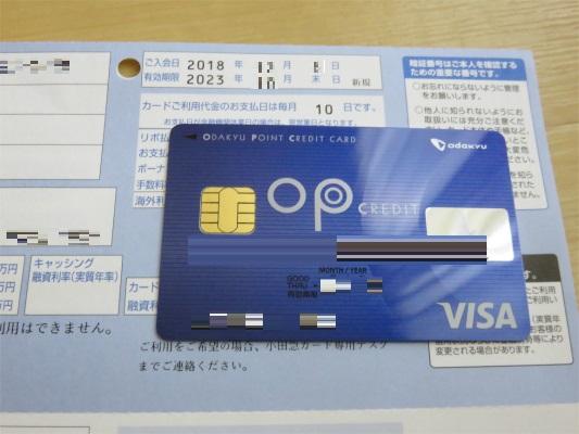 OPクレジットカードVISA