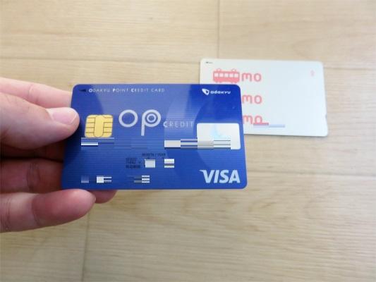 小田急OPクレジットカードPASMOの2枚