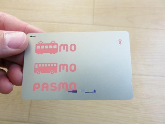 小田急線の駅の券売機で作ったパスモ記名
