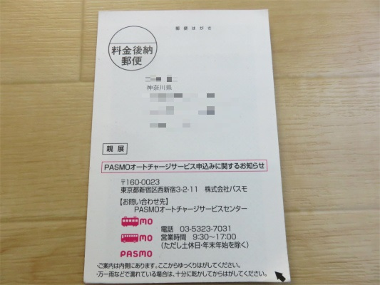PASMOオートチャージサービス申込みに関するお知らせ」という手紙