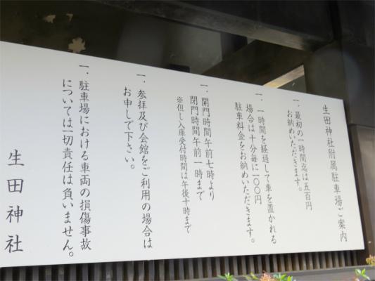 生田神社の駐車料金表