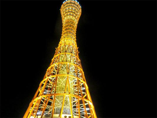 神戸ポートタワーに昇ろう700円