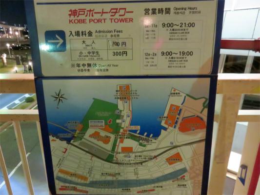 神戸ポートタワーの料金は、大人700円、小中学生は300円