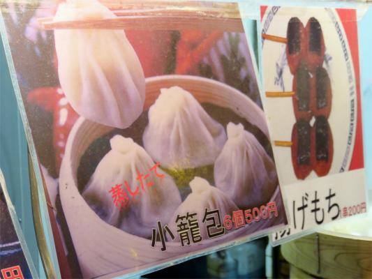 神戸中華街小籠包の値段