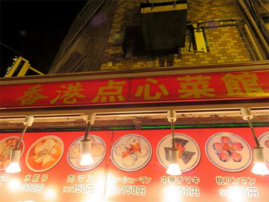 香港点心菜館の看板