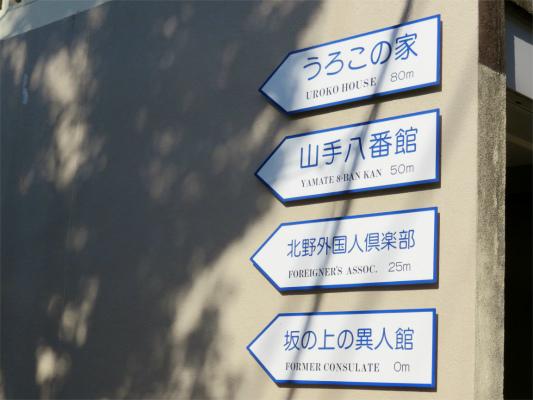 うろこの家・坂の上の異人館の標識