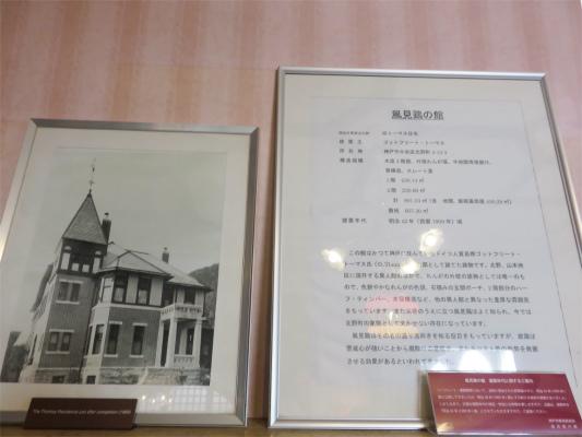 建設当時の風見鶏の館の写真