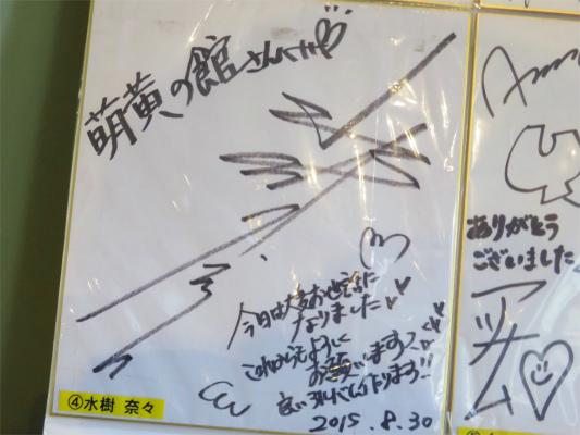 有名人サイン色紙が萌黄の館の中で飾られてました