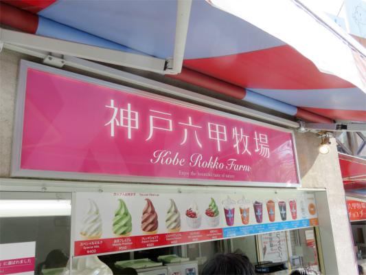 神戸六甲牧場のソフトクリーム