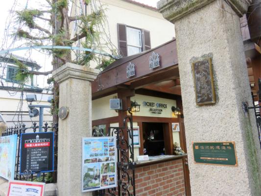神戸トリックアート・不思議な領事館のチケット売り場