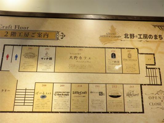 北野工房のまちの2階の見取り図