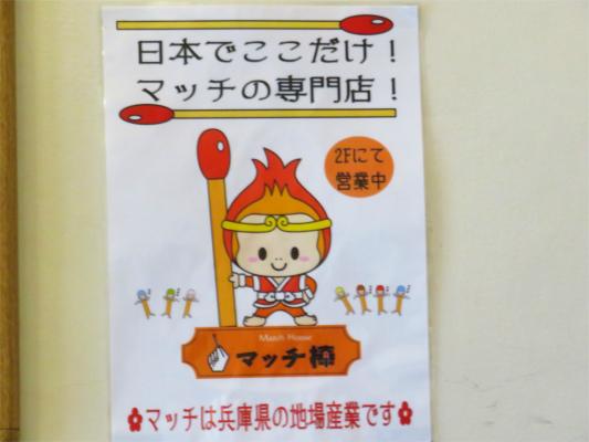 北野工房のまちの2階日本で唯一のマッチの専門店
