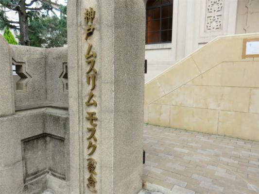 神戸ムスリムモスクの入口