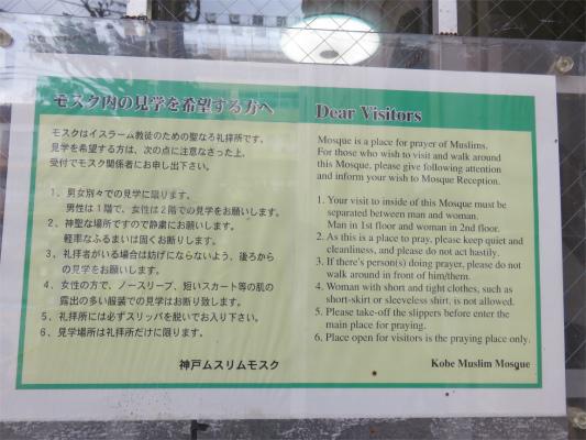神戸ムスリムモスクの見学注意点