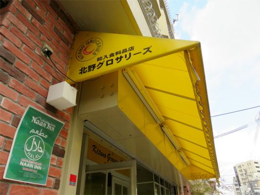 北野グロサリーズ輸入食料品店