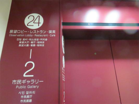 神戸市役所展望ロビーエレベーター