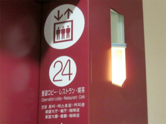 神戸市役所展望ロビーエレベーター24階