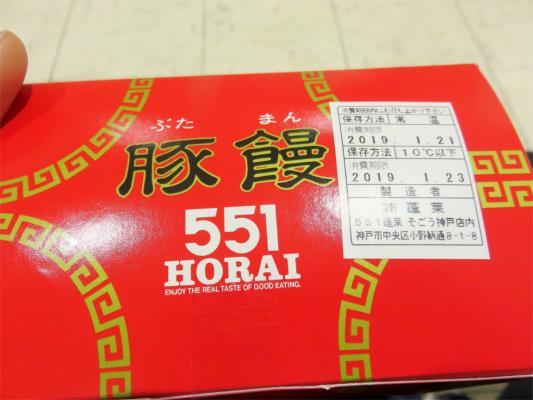 551蓬莱の豚まん
