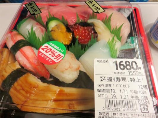 20%引きそごう寿司