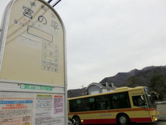 宮の平バス停