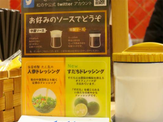 松乃家ソースも2種類中農ソースと、特製ソース