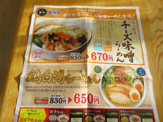 伝丸季節限定メニューチーズ味噌ラーメン