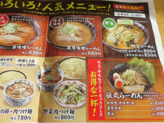 伝丸小ライスは50円、麺の大盛りも無料