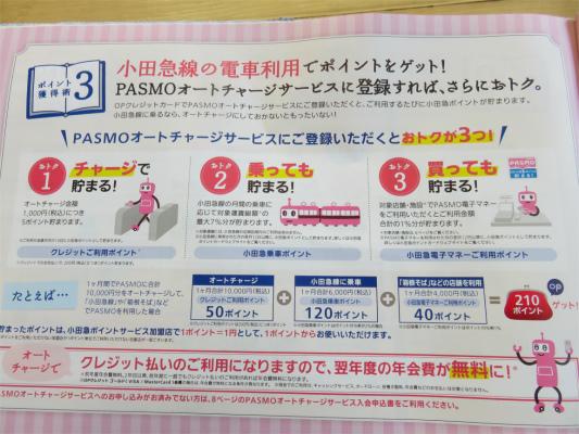 PASMO(パスモ)をOPクレジットカードでオートチャージポインと例