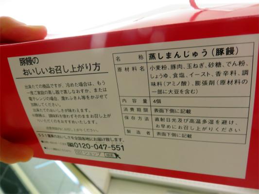 551蓬莱の豚まんの原料