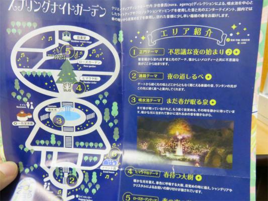 箱根スプリングナイトガーデン地図