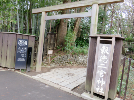 報徳二宮神社入口