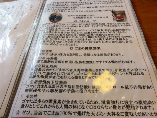 だるま料理店天ぷら天丼メニュー