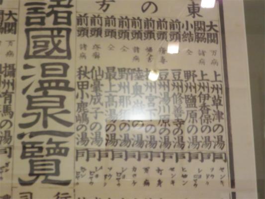 日本の温泉の番付表