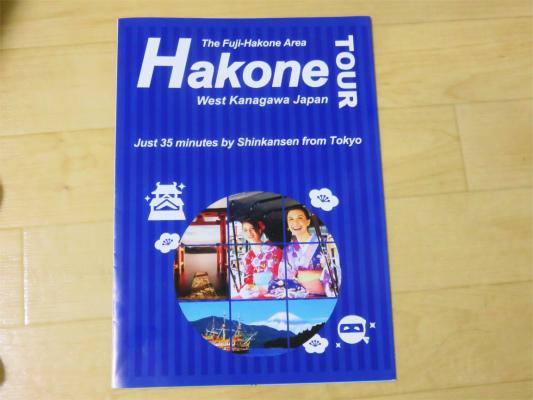 箱根(県西)の観光用のパンフレット表紙