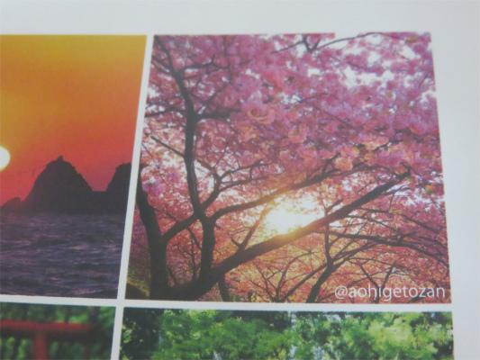 山の写真写真協力者aohigetozan