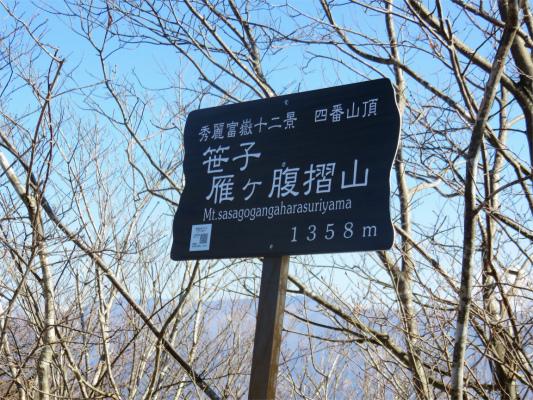 秀麗富嶽十二景四番山頂笹子雁ヶ腹摺山