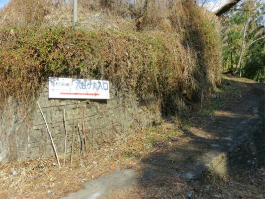 大鹿山・大谷ヶ丸への登山口看板