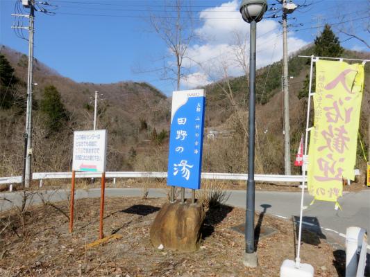 田野の湯の無料駐車場看板