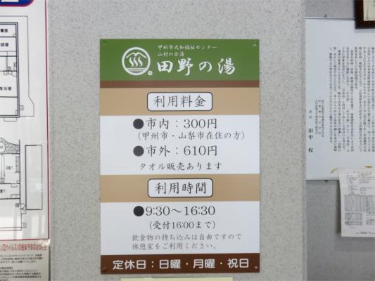 田野の湯入浴料金、営業時間・定休日