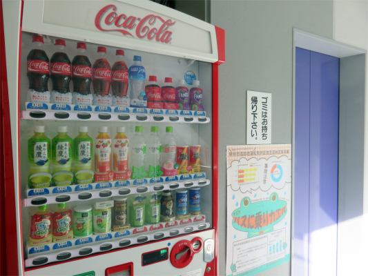 田野の湯自動販売機