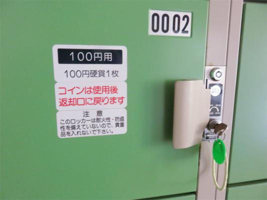 田野の湯ロッカー100円玉を入れるとロック
