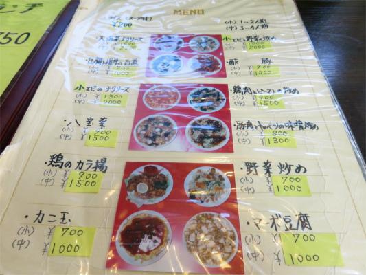 あまの中華料理のメニュー