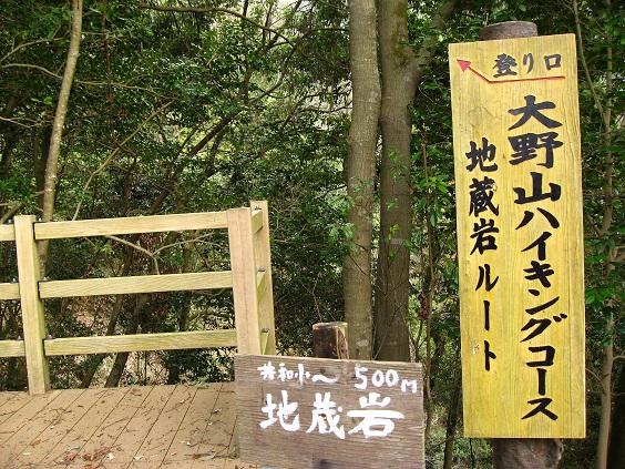 大野山ハイキングコースの地蔵岩ルート