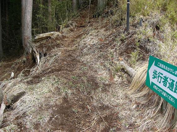 大野山ハイキングから外れる看板